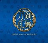 ミュージカル『刀剣乱舞』 トライアル公演 主題歌等
