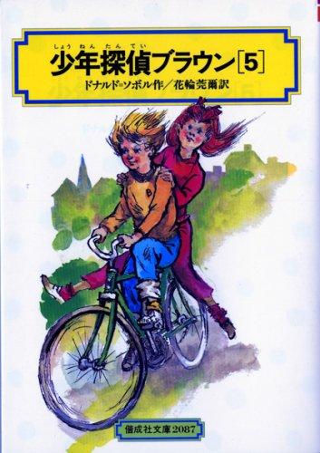 少年探偵ブラウン〈5〉 (偕成社文庫)の詳細を見る