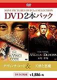 ダ・ヴィンチ・コード/天使と悪魔[DVD]