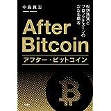 アフター・ビットコイン: 仮想通貨とブロックチェーン..
