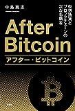 「アフター・ビットコイン: 仮想通貨とブロックチェーンの次なる覇者」販売ページヘ
