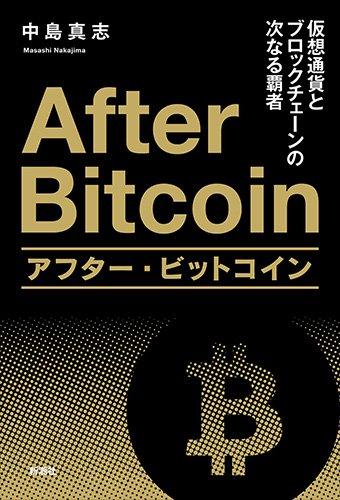 『アフター・ビットコイン』ブロックチェーンが金融界を変える