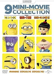 ミニオンズ 9ミニ・ムービー・コレクション [DVD]
