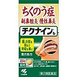 【第2類医薬品】チクナインb 56錠 ×2