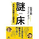 松岡正剛 (著), ドミニク・チェン (著) 出版年月: 2017/7/4新品:   ¥ 1,836 ポイント:54pt (3%)