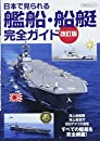 日本で見られる艦船・船艇完全ガイド 改訂版 (イカロス・ムック)