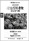 第79回(平成24年度)NHK全国学校音楽コンクール課題曲 中学校混声三部合唱 fight(ファイト)
