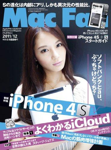 Mac Fan (マックファン) 2011年 12月号 [雑誌]の詳細を見る