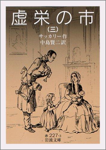虚栄の市〈三〉 (岩波文庫)の詳細を見る