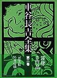 車谷長吉全集 第二巻 長篇小説集 句集/恋文絵/補遺