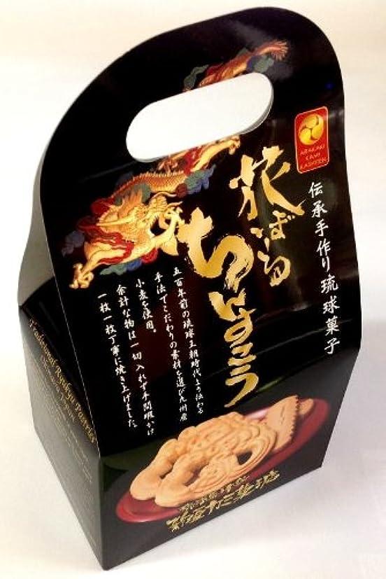 プレミアムファイル販売員ちんすこう(5包)?花ぼうる(3枚) 詰め合わせ×3箱 新垣カミ菓子店 200年続く老舗の手作りの味 琉球伝統菓子のセット サクサクほろりとした食感 沖縄土産におすすめ