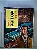 少年探偵江戸川乱歩全集〈39〉死の十字路