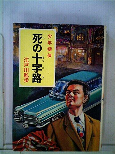 少年探偵江戸川乱歩全集〈39〉死の十字路の詳細を見る