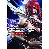 ターミネーターNEO LBXG-205 [DVD]