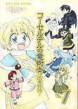 コーセルテルの竜術士~子竜物語~ 7 (IDコミックススペシャル ZERO-SUMコミックス)