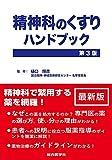 精神科のくすりハンドブック 第3版