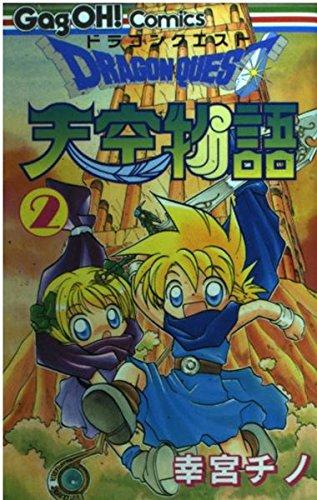 ドラゴンクエスト天空物語 (2) (ギャグ王コミックス)の詳細を見る