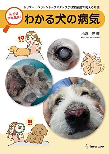 めざせ早期発見!  わかる犬の病気