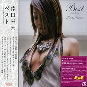 BEST~first things~ [2CD]