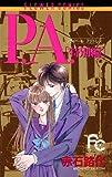 P.A.[特別編] (フラワーコミックス)