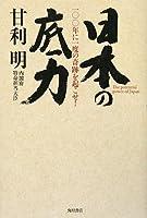 日本の底力  一〇〇年に一度の奇跡を起こせ!