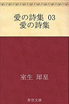 [室生 犀星]の愛の詩集 03 愛の詩集