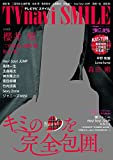 TVnavi SMILE vol.26(テレビナビ首都圏版増刊)2017年11月号
