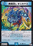 デュエルマスターズ/DMRP01/041/UC/異端流し オニカマス