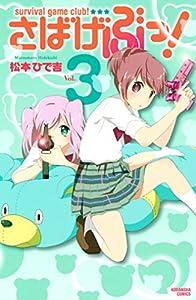 さばげぶっ!(3) (なかよしコミックス)