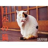 2010年カレンダー 日本の猫 ([カレンダー])