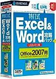 特打式 Excel&Word攻略パック USBメモリ版