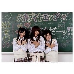 AKB48公式生写真 大声ダイヤモンド 通常盤特典  【渡辺麻友、大島麻衣、大島麻衣】