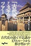 「古代史」ミステリーツアー (だいわ文庫)
