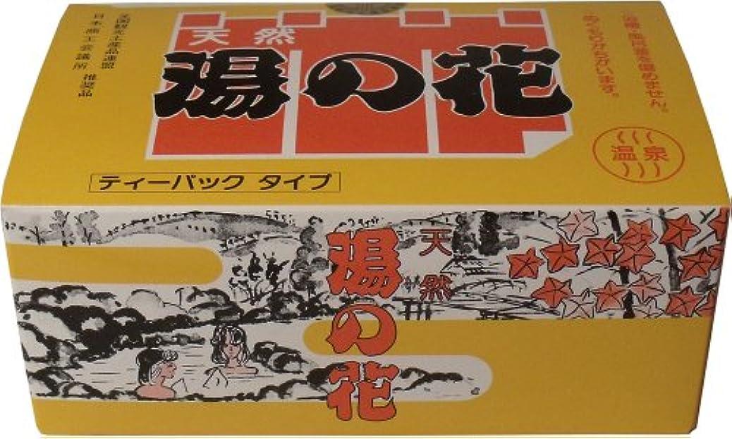 バルコニー肉屋分析的な天然湯の花 徳用箱入 HT20(ティーパックタイプ) 15g×20包入【4個セット】