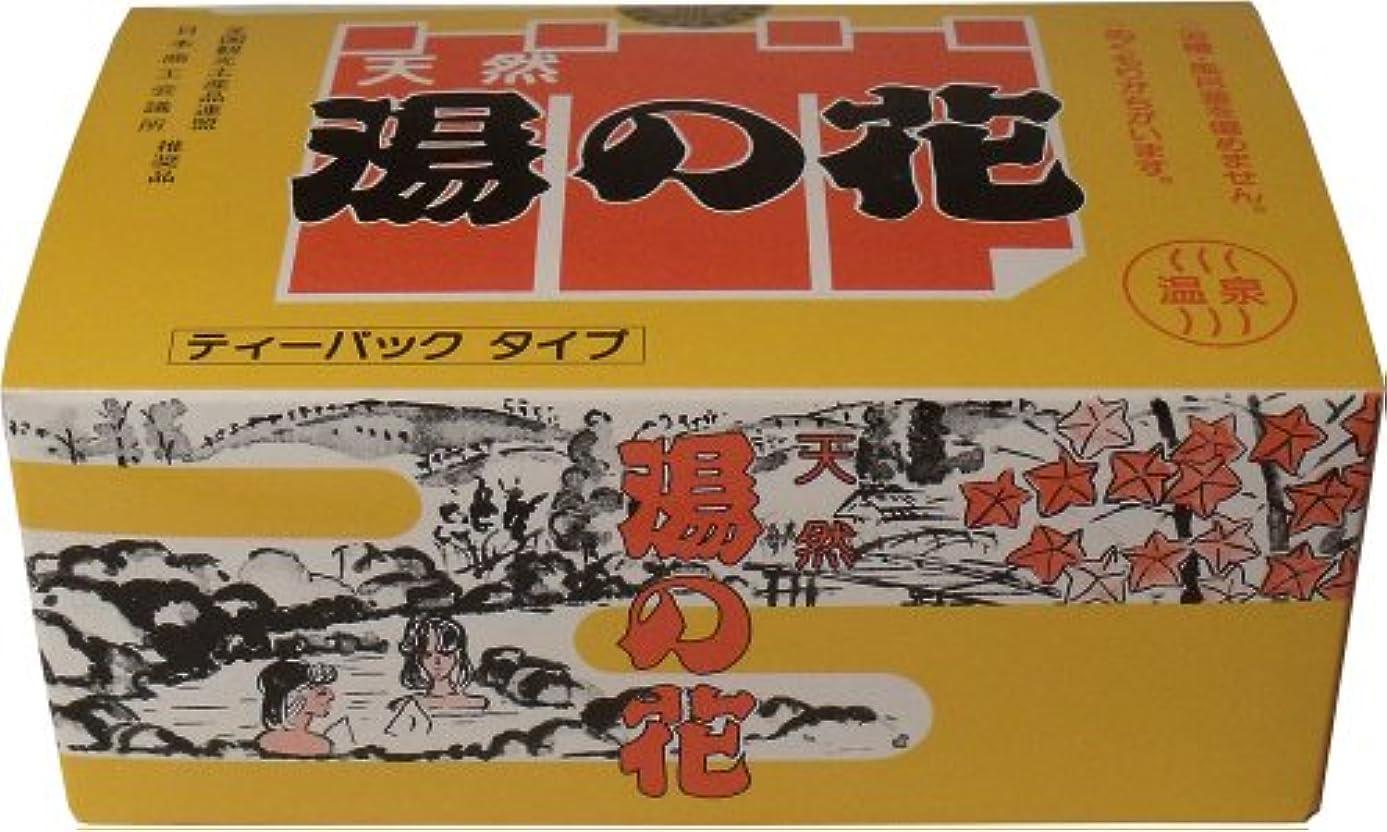 カカドゥ省略する突撃天然湯の花 徳用箱入 HT20(ティーパックタイプ) 15g×20包入【4個セット】