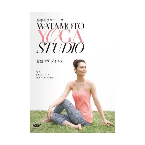 綿本彰プロデュース Watamoto YOGA ...の商品画像