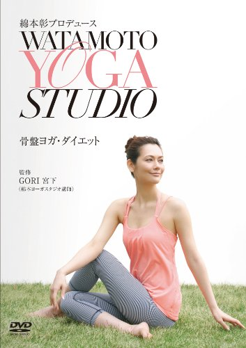 綿本彰プロデュース Watamoto YOGA Studio 骨盤ヨガ・ダイエット [DVD]
