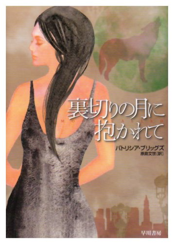 裏切りの月に抱かれて (ハヤカワ文庫FT)の詳細を見る