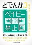 とでんか (3) (単行本コミックス)