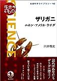 〈生きもの〉 ザリガニ ニホン・アメリカ・ウチダ (岩波科学ライブラリー)