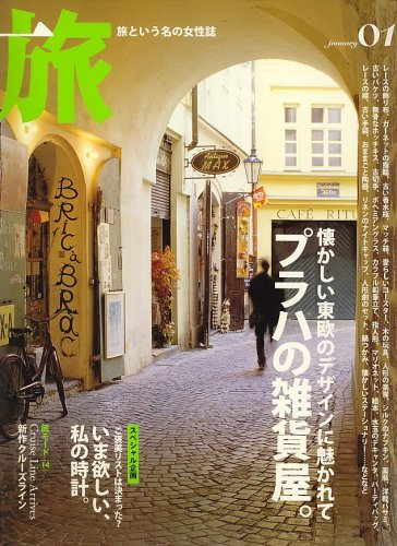 旅 2007年 01月号 [雑誌]の詳細を見る