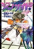 ジェノサイド : 2 (アクションコミックス)