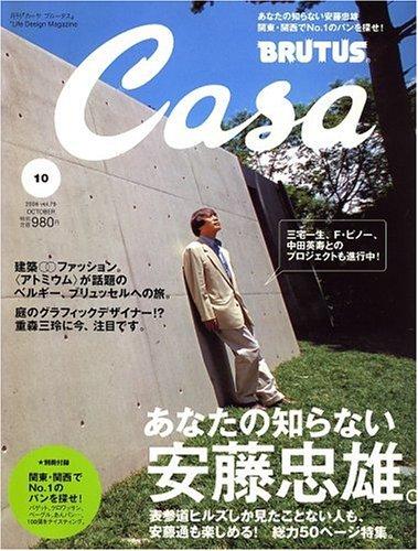 Casa BRUTUS (カーサ・ブルータス) 2006年 10月号 [雑誌]