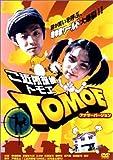 ご近所探偵 TOMOE -ディレクターズ・カット- [DVD]