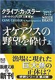 オケアノスの野望を砕け (上) (新潮文庫―NUMAファイル (カ-5-37))
