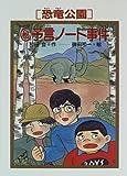 「恐竜公園」マル秘予言ノート事件 (PHP創作シリーズ)
