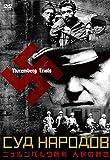 ニュルンベルク裁判 Roman Karmen [DVD]
