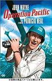 太平洋機動作戦 [DVD]