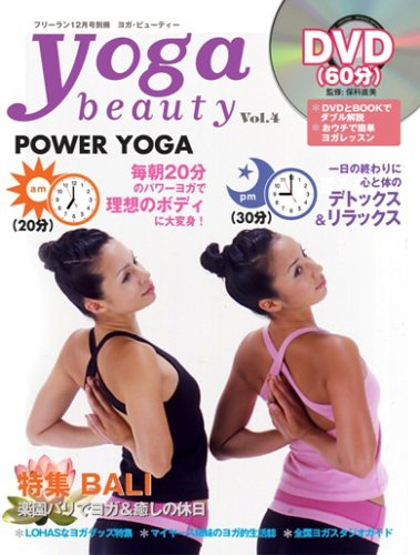 ヨガ・ビューティー 4 【DVD付き】