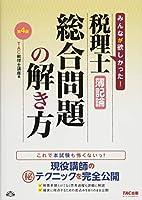 税理士 簿記論 総合問題の解き方 第4版